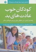 کودکان خوب،عادت های بد:راهنمای آزمون سن حقیقی برای پرورش… (راه های تربیت بهتر کودکان و نوجوانان)