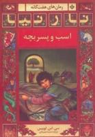 رمان های هفت گانه نارنیا (اسب و پسربچه)