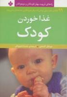 غذا خوردن کودک:99 نکته ی مفید (راه های تربیت بهتر کودکان و نوجوانان)