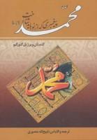 محمد (ص)،(پیغمبری که از نو باید شناخت)