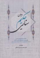 دیوان حکیم سنایی (2جلدی)