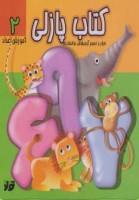 کتاب پازلی فومی 2 (آموزش اعداد)