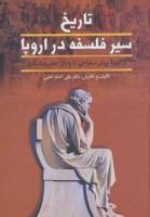 تاریخ سیر فلسفه در اروپا (از پایان عصر روشنگری تا عصر حاضر)،(2جلدی)