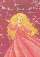 قصه های پریان و شاهزاده خانم ها