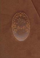 ساغر عشق (حافظ شیرازی،بوستان و گلستان سعدی)،(3جلدی)