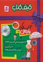 کیف کتاب نارنجی 1 (26 دقیقه پویانمایی 7 قصه،90 سرگرمی و آموزش رایانه ای برای بچه ها)