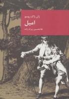 امیل (رمان های بزرگ جهان 4)