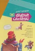 مجموعه چراهای تاریخ ایران (9جلدی)