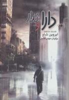 دارا و ندار (3جلدی،باقاب)