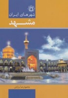 مشهد (شهرهای ایران)