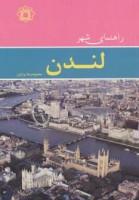 راهنمای شهر لندن