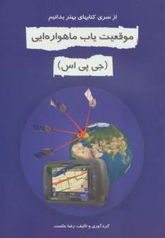 موقعیت یاب ماهواره ای (جی پی اس)،(بهتر بدانیم)