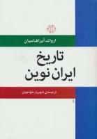 تاریخ ایران نوین