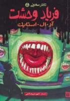 تالار مخفی 5 (فریاد وحشت)