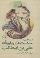 منتخب حکمت های جاویدان علی بن ابیطالب (ع)