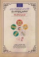 کلیات پزشکی سنتی چینی و طب سوزنی (تشخیص 5 عنصری 1 (کتاب دوم:فرضیه و فلسفه))