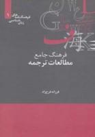 فرهنگ جامع مطالعات ترجمه (فرهنگنامه های زبان شناسی 1)