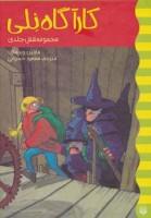 مجموعه کارآگاه نلی (6جلدی)