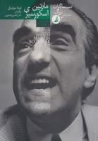 سینماگران بزرگ 3 (مارتین اسکورسیزی)،(گلاسه)