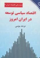 اقتصاد سیاسی توسعه در ایران امروز (دیده بانی اقتصاد ایران 2)