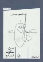 من سکوت انسانم (شعر امروز ایران)