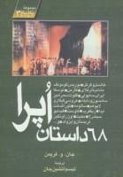 68 داستان اپرا (مجموعه باغ باغ 3)