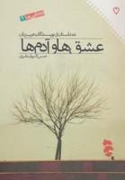 عشق ها و آدم ها:ده داستان از نویسندگان عرب زبان (ده تایی ها 4)