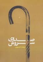 صدای سروش (رمان ایرانی13)