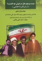 بیست و پنج سال در ایران چه گذشت؟12