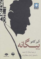کتاب سخنگو بیگانه