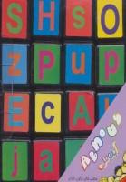 مکعب های رنگین کمان (حروف انگلیسی)