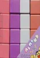 مکعب های رنگین کمان (رنگهای مکمل:بنفش،سفید،نارنجی،صورتی)