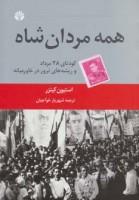 همه مردان شاه (کودتای 28 مرداد و ریشه های ترور در خاورمیانه)