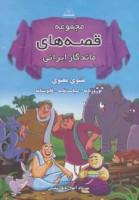مجموعه قصه های ماندگار ایرانی (مثنوی معنوی،نوروزنامه،سیاست نامه،قابوسنامه)