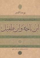 حکمت و فلسفه15 (فیلسوفان مسلمان:ابن باجه و ابن طفیل)
