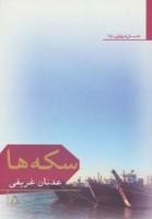 سکه ها (داستان امروز ایران64)