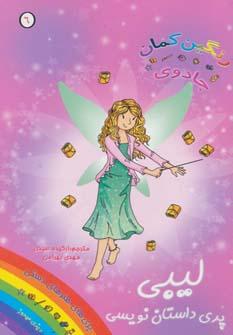 جادوی رنگین کمان 6 (لیبی پری داستان نویسی)