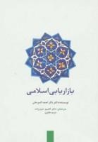 بازاریابی اسلامی (راه کارهای تبلیغات و بازاریابی69)