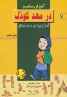 در مهد کودک (آموزش مفاهیم:آمادگی جهت ورود به دبستان)