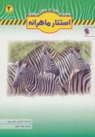 استتار ماهرانه (تهاجم و دفاع در جهان حیوانات 2)