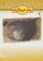 رفتار فریبکارانه (تهاجم و دفاع در جهان حیوانات 6)،(گلاسه)