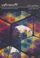 چهارسو 7 (کالئیدوسکوپ و چهار نمایشنامه علمی تخیلی دیگر)