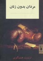 مردان بدون زنان (داستان کلاسیک)