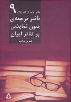 تاثیر ترجمه ی متون نمایشی بر تئاتر ایران (تئاتر ایران در گذر زمان 9)
