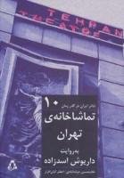 تماشاخانه ی تهران به روایت داریوش اسدزاده (تئاتر ایران در گذر زمان10)