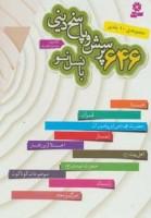 مجموعه 646 پرسش و پاسخ دینی با نسل نو (10جلدی)