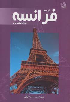 توریسم فرانسه:جاذبه های برتر (گلاسه)