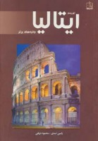 توریسم ایتالیا:جاذبه های برتر (گلاسه)