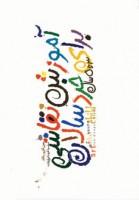 آموزش نقاشی برای خردسالان (3تا5 سال)