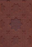 فرمان نامه حضرت امیرالمومنین علی (ع)… (معطر،گلاسه،باجعبه،چرم،لب طلایی،لیزری)